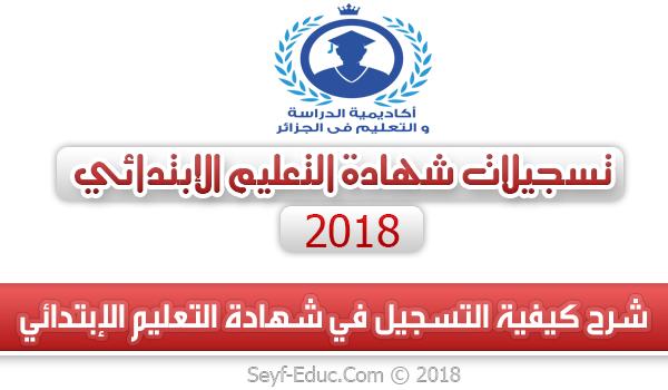 شرح كيفية التسجيل في شهادة التعليم الإبتدائي 2019