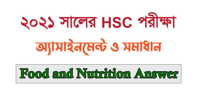 HSC 5th Week Food and Nutrition Assignment Answer 2021