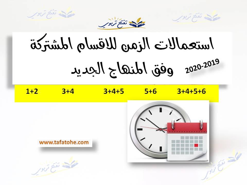 استعمال الزمن للاقسام المشتركة 2019-2020