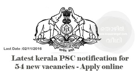 Latest kerala PSC notification for 54 new vacancies