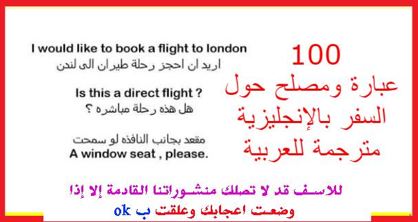 أكثر من 100 عبارة ومصلح حول السفر بالإنجليزية مترجمة للعربية