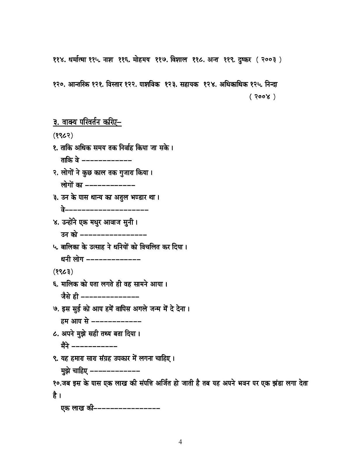 Hindi Grammar Work Sheet Collection For Classes 5 6 7 8 Grammar