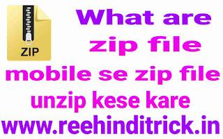 Mobile se zip file unzip kaise kare 1