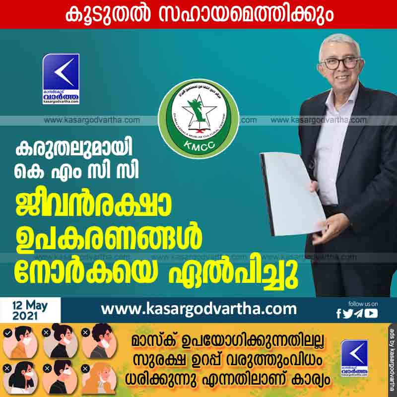 Kerala, Kasaragod, News, KMCC with care; Life-saving equipments handed over to Norka.