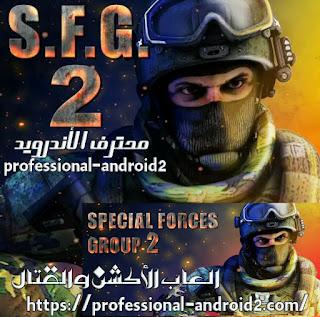 لعبة Special forces Group2 مهكرة آخر إصدار للأندرويد.