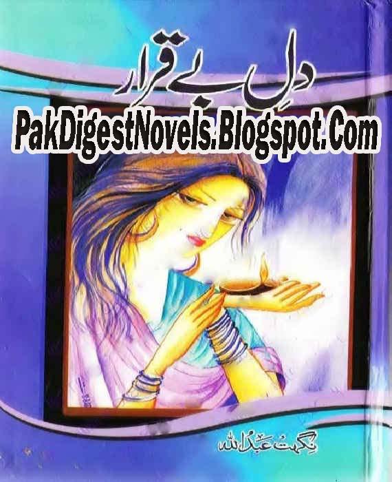 Dil E Bayqarar Novel By Nighat Abdullah Pdff Free Download
