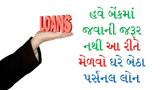 Online Instant Loan Applications In India