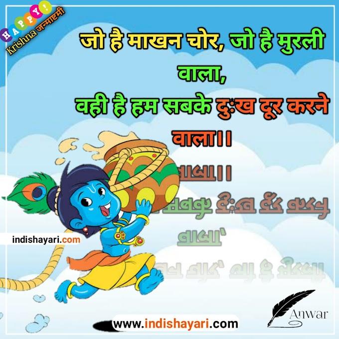 50+ TOP KRISHNA JANMASHTAMI SHAYARI STATUS IN HINDI INDISHAYARI.COM