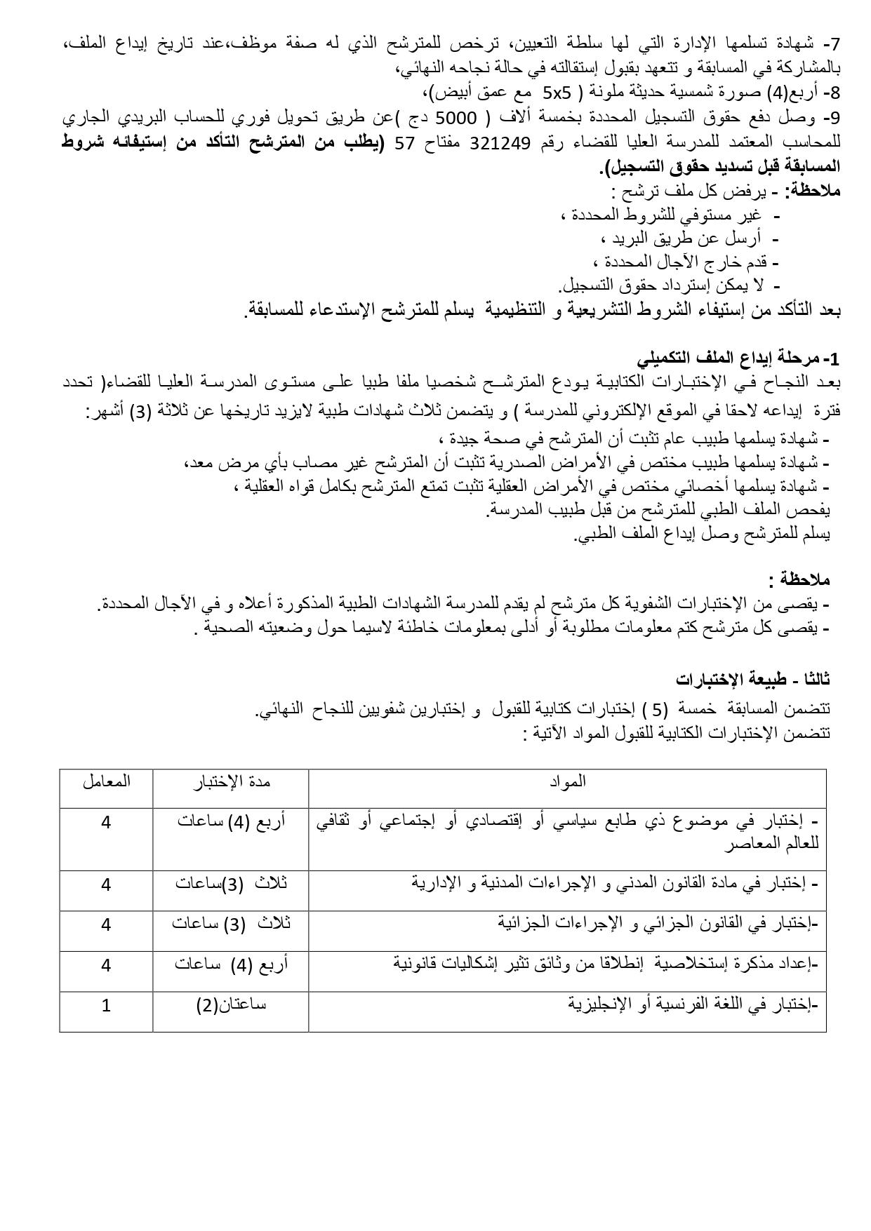 دليل شامل عن المدرسة العليا للقضاء في الجزائر