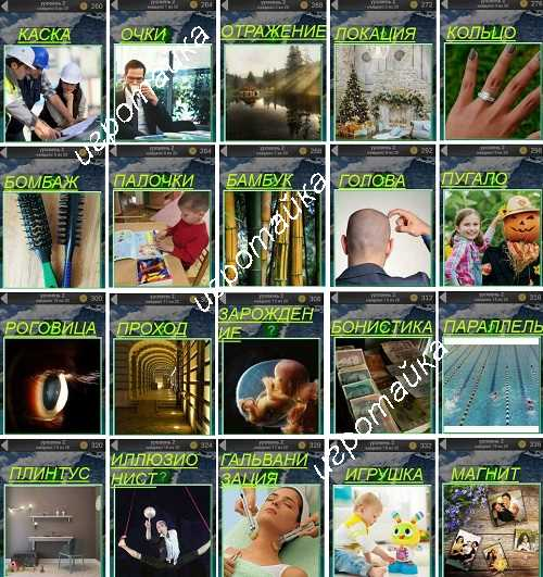 600 забавных картинок мальчик с палочками ответы на 2 уровень
