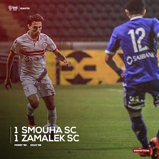 أهداف مباراة سموحة 1 - 1 الزمالك | الجولة 33 - الدوري المصري