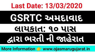 GSRTC Ahmedabad job Bharti, GSRTC job Recruitment 2020, GSRTC Bharti 2020, Ojas Maru Gujarat