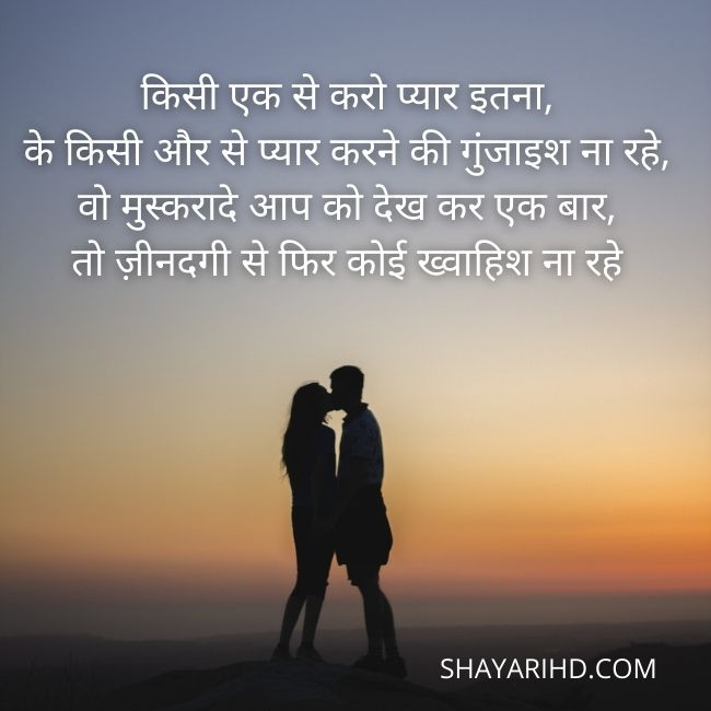 Romantic Shayari Status in Hindi For Girlfriend