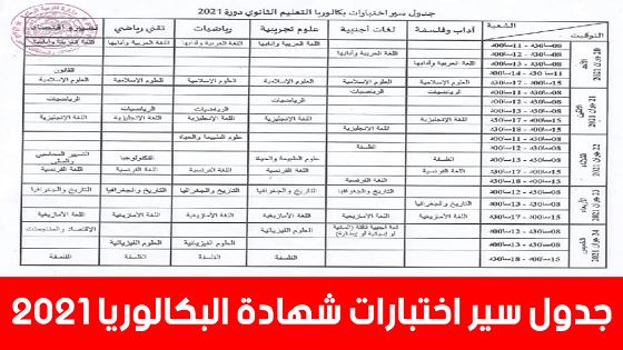 جداول سير الإمتحانات المدرسية الرسمية دورة 2021، برنامج سير امتحانات شهادة البكالوريا 2021