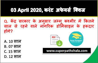 Daily Current Affairs Quiz in Hindi 03 April 2020