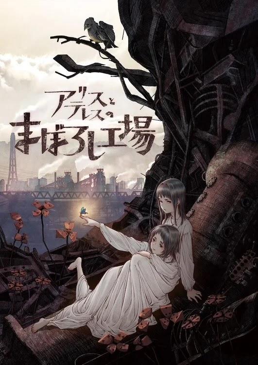 Alice to Therese no Maboroshi Kōjō de MAPPA