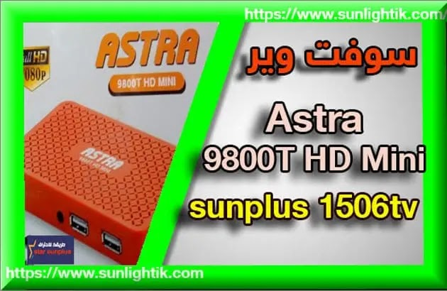 سوفت وير ASTRA 8900T HD MINI