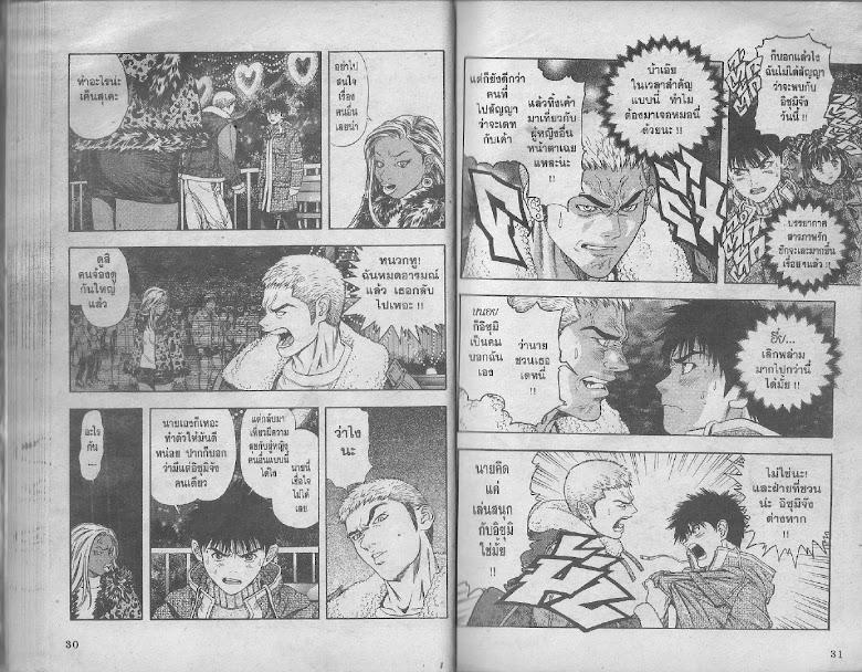 I's - หน้า 14