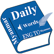 Daily Words English and Myanmar Language APK For your learning