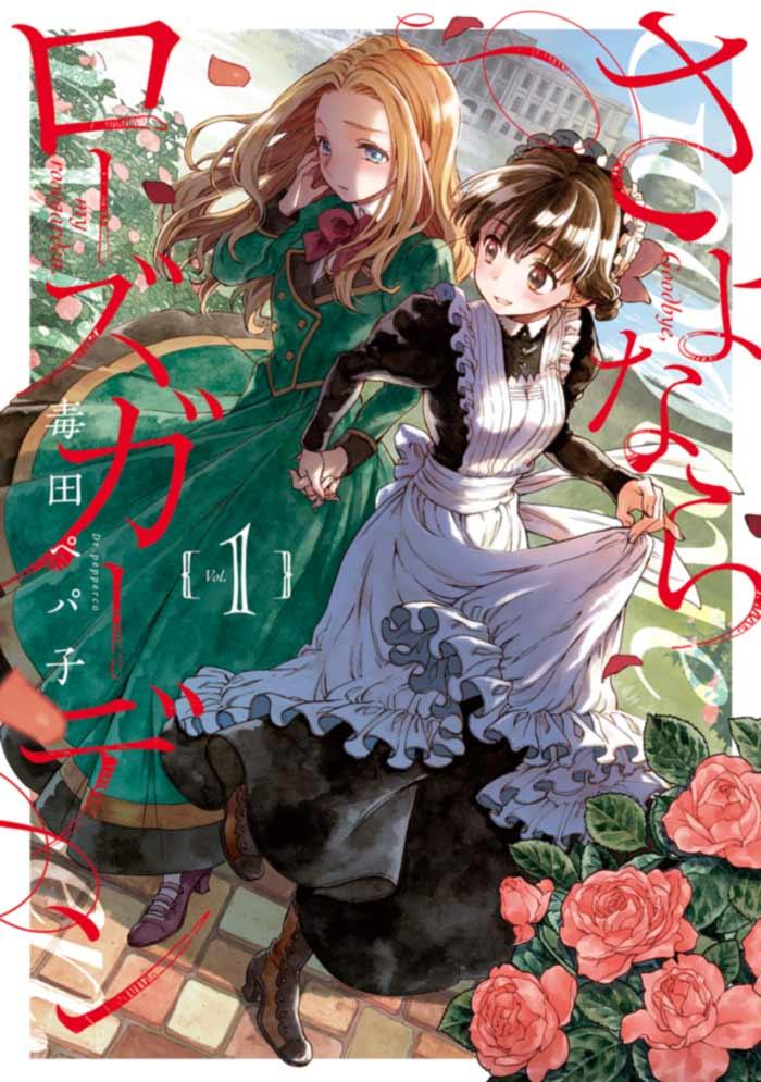 Goodbye, My Rose Garden (Sayonara Rose Garden) manga yuri - Pepako Dokuta