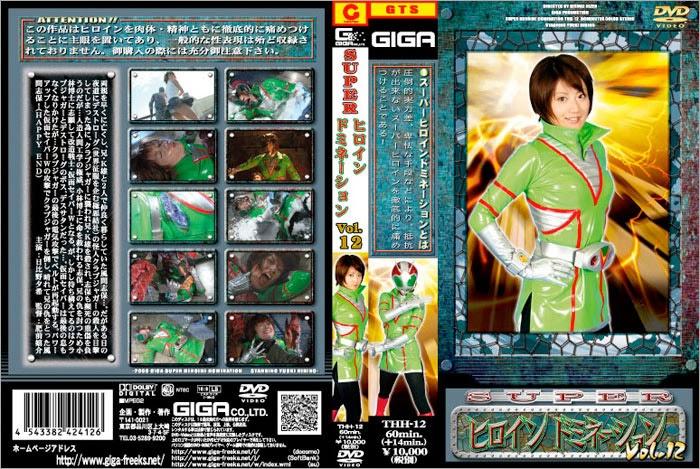 THH-12 SUPER Heroine Domination 12