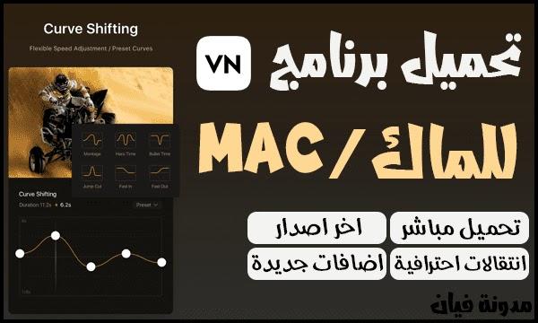 تحميل برنامج VN للماك Mac اخر اصدار مجانا