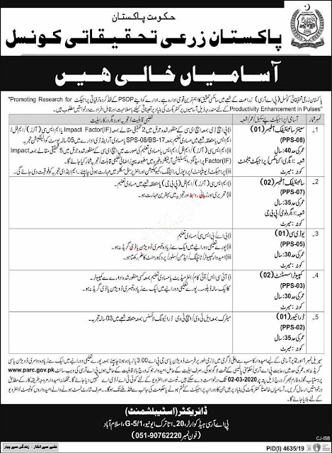 Pakistan Agricultural Research Council Jobs 2020