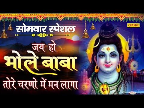 तेरी जय हो शंकर भोला (Teri Jai Ho Shankar Bhola)
