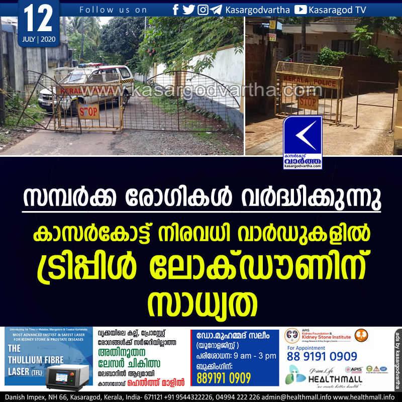 Kasaragod, Kerala, News, COVID-19, District, Top-Headlines, Trending, Kasargod Tripple lockdown will be announced