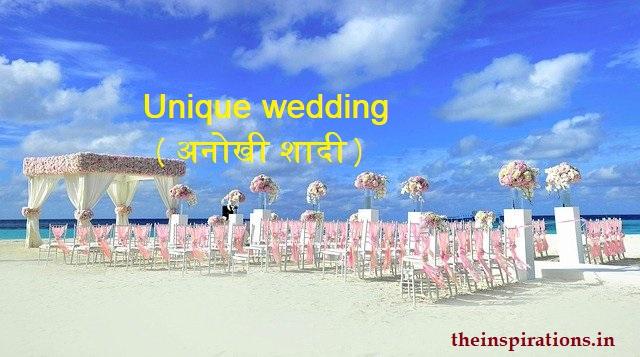 Unique wedding ( अनोखी शादी )
