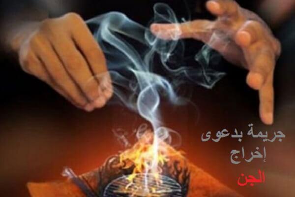 الجزائر أخ يقتل أخته وابنتها بدعوى إخراج الجن