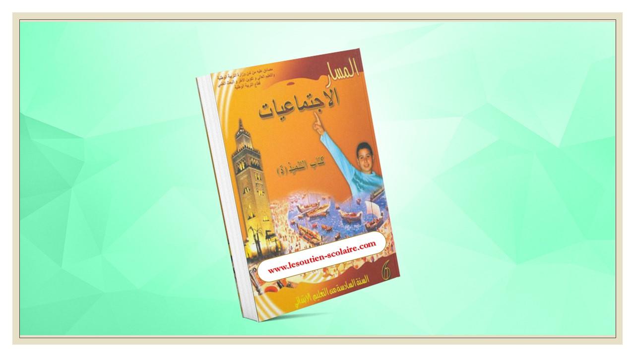 المفيد في الرياضيات المستوى الأول كتاب التلميذ