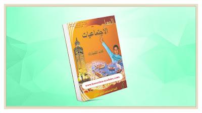 المسار في الاجتماعيات المستوى السادس ابتدائي - كتاب التلميذ(ة)