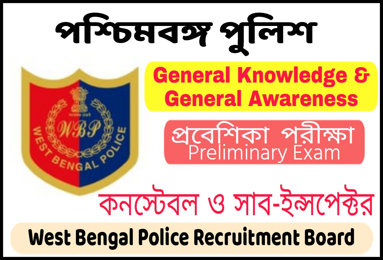 পশ্চিমবঙ্গ পুলিশ গুরুত্বপূর্ণ প্রশ্ন ও উত্তর pdf    West Bengal Police Important Questions and Answers Part-1
