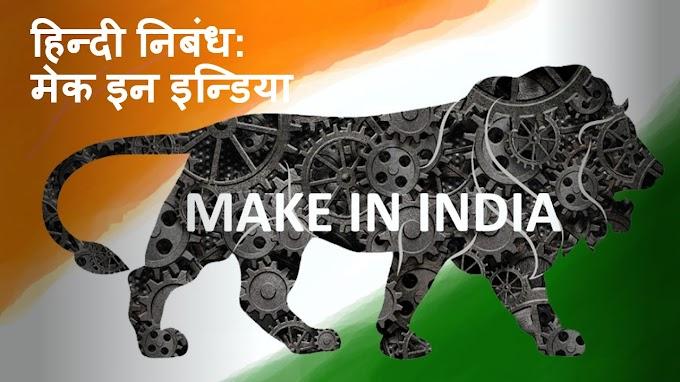 हिन्दी निबंध: मेक इन इंडिया