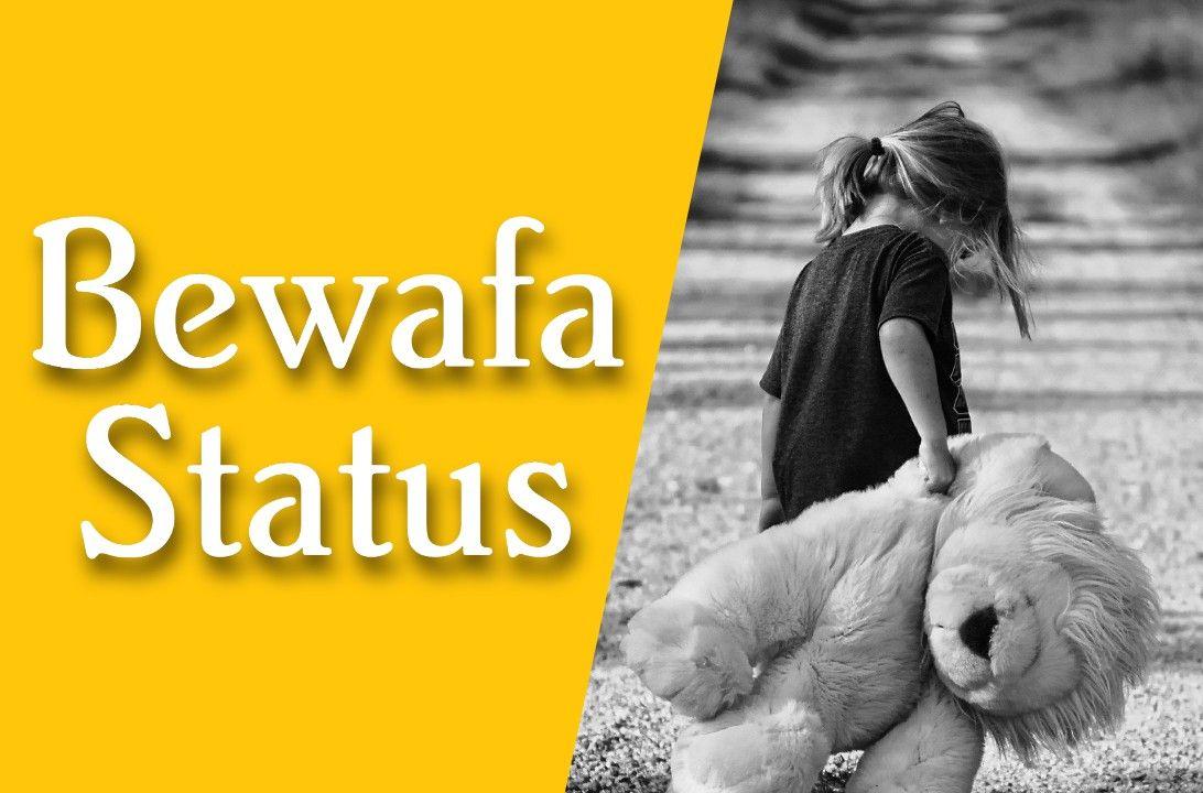 Bewafa Status in Hindi & Shayari NewsFox.in