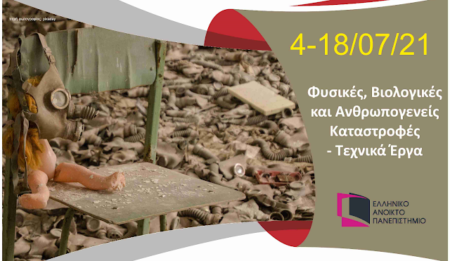 E-learning Θερινό Σχολείο «Φυσικές, βιολογικές και ανθρωπογενείς καταστροφές και τεχνικά έργα» από το Ελληνικό Ανοικτό Πανεπιστήμιο