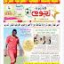 جريدة نجوم الكرة الاصدار الورقي الخميس 1 - ابريل 2021