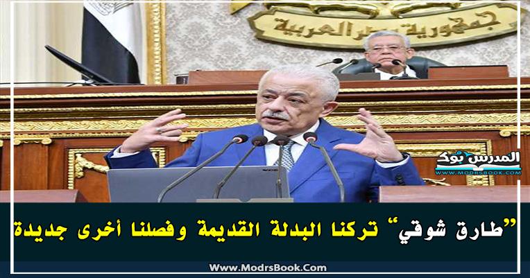طارق شوقى للبرلمان: تركنا البدلة القديمة وفصلنا أخرى جديدة