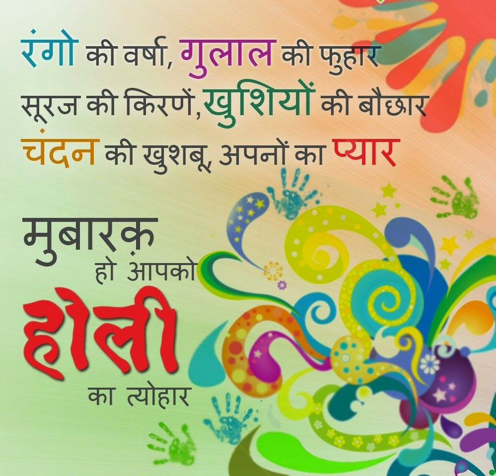 Happy Holi 2017 Wishes Messages Images Sms Quotes Greetings Cards