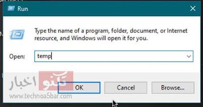حذف الملفات المؤقتة والغير ضرورية  لتسريع ويندوز 10