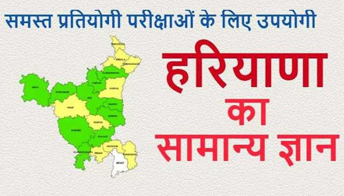 Haryana GK in Hindi For HSSC Exam | हरियाणा सामान्य ज्ञान
