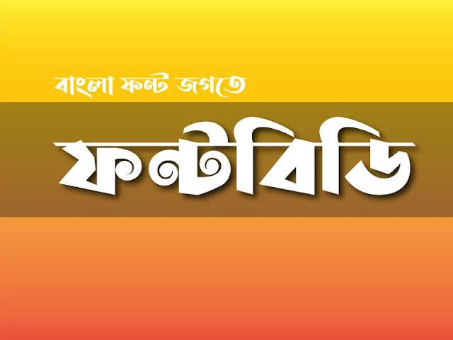 ফন্টবিডি - ডাউনলোড ফ্রি বাংলা ফন্টস । Download FREE Bangla Fonts from FontBD. Unicode, Borno and ANSI Font