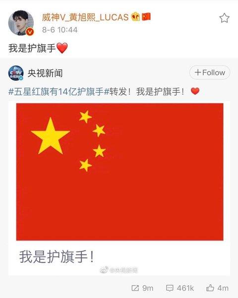 [PANN] Lucas'ın Çin'i destekleyen Weibo gönderisi