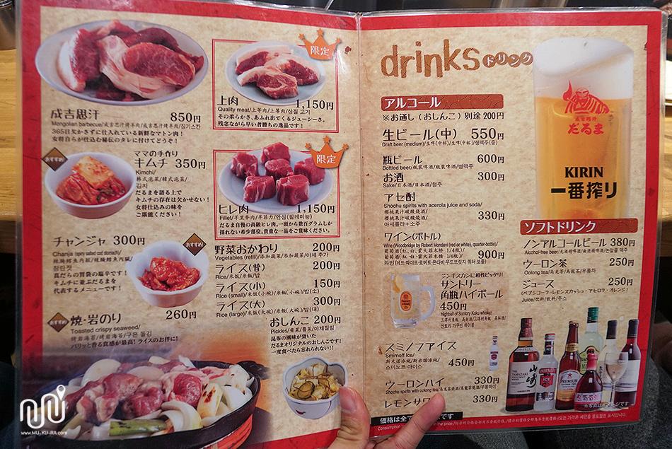 เนื้อย่างเจงกีสข่าน Daruma Honten Sapporo
