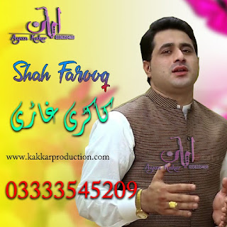 Shah Farooq new pashto Mp3 Songs 25 july 2020