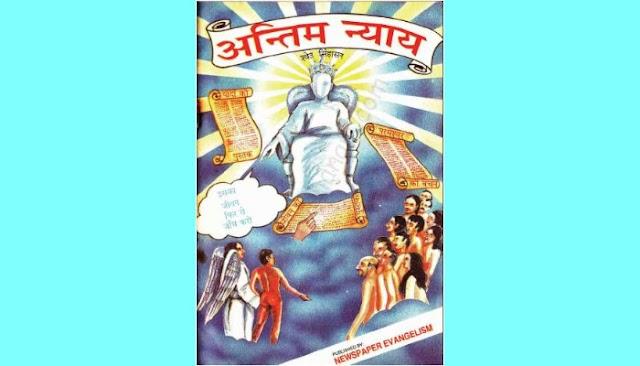 अन्तिम न्याय -Last Judgement-Hindi