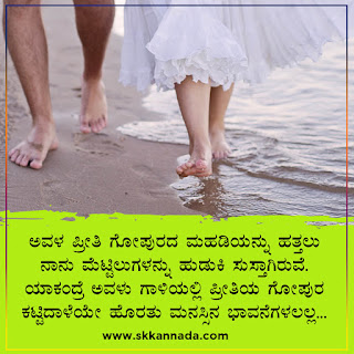 Lovers Love Quotes in Kannada