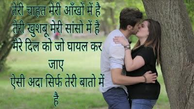 Hot Romantic Love Shayari For Girlfriend Boyfriend