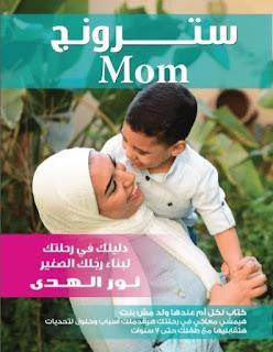 تحميل pdf سترونج Mom دليلك في رحلتك لبناء رجلك الصغير